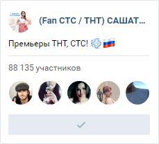 https://vk.com/ctc_tnt_onlice