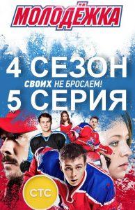 5 серия 4 сезона