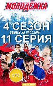 Молодежка 4 сезон 11 серия