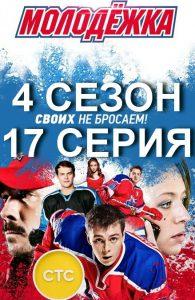 Молодежка 4 сезон 17 серия на СТС