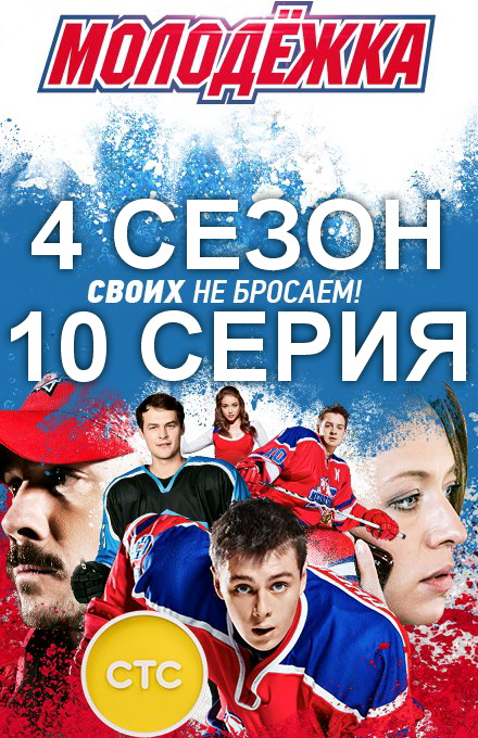 Молодежку 4 сезон 10 серия онлайн в хорошем качестве