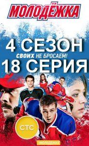 Молодежка 4 сезон 118 серия