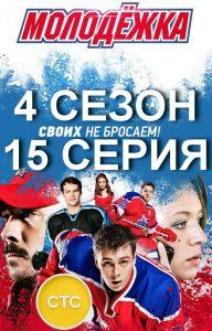 Молодежка 4 сезон 15 серия онлайн