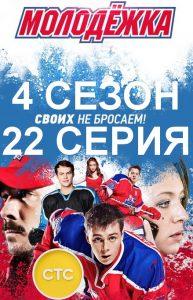 Молодежка 4 сезон 22 серия