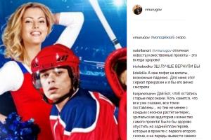 Запись Вячеслава Муругова в Instagram