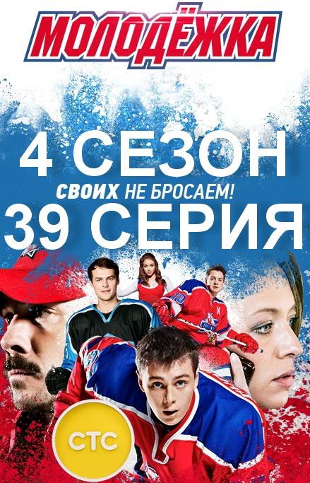 Молодежка 4 сезон 39 серия