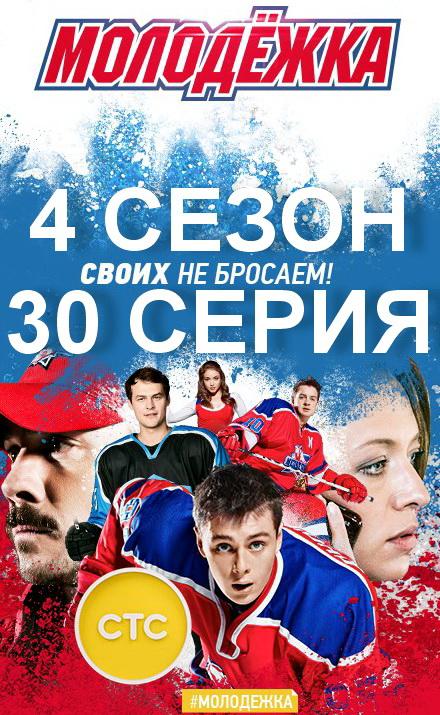 Молодежка 4 сезон 30 серия