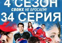Постер 154 серии Молодежки