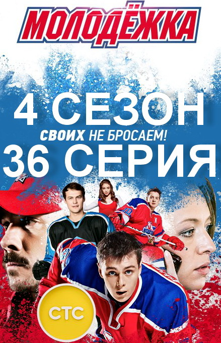 Молодежка 4 сезон 36 серия