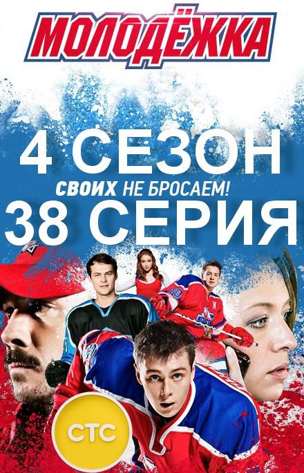 Молодежка 4 сезон 38 серия