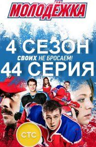 Постер 44 серии 4 сезона Молодежки
