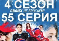 Молодежка 4 сезон 55 серия постер
