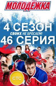 Молодежка 4 сезон 46 серия