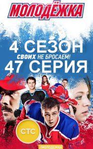 Постер 167 серии Молодежки