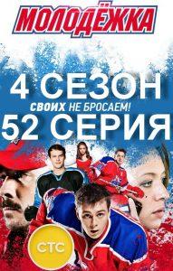 Финал 4 сезона Молодежки