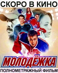 Постер Фильма Молодежка (СТС, 2018)