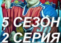 Молодежка 174 серия