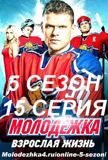 Молодежка 5 сезон 15 серия