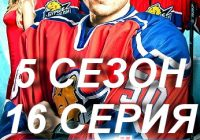Молодежка 5 сезон 16 серия