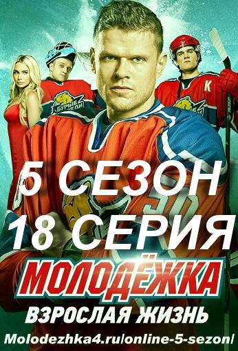 Постер новой 18 серии