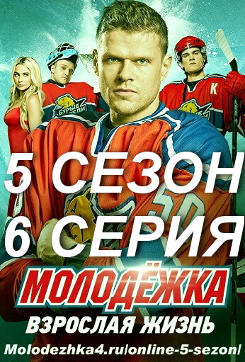 Постер Молодежки 178 серии