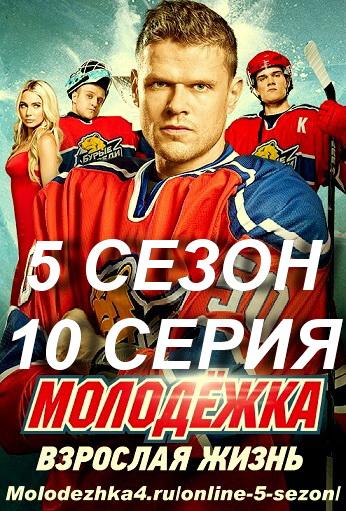 Постер 10 серии 5 сезона Молодежки
