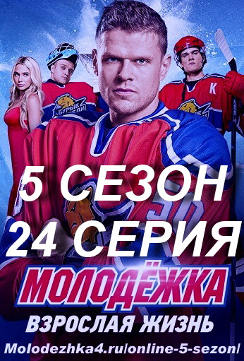 Молодежка 5 сезон 24 серия постер