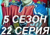 194 серия Молодежки