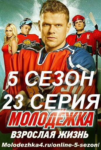 Молодежка 4 сезон 23 серия