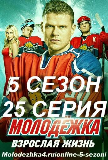Постер новой 197 серии Молодежки