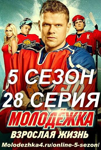 Постер 200 серии
