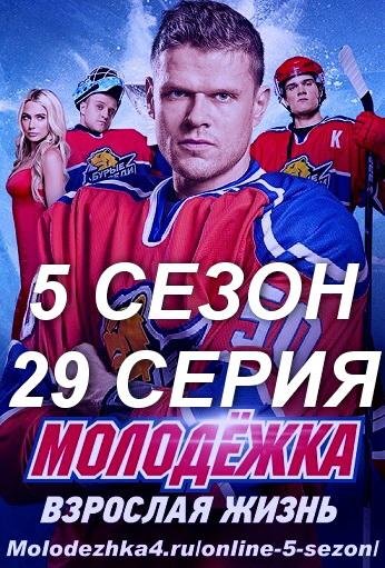 Молодежка 201 серия