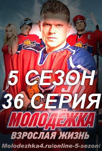 Постер 36 серии Молодежки