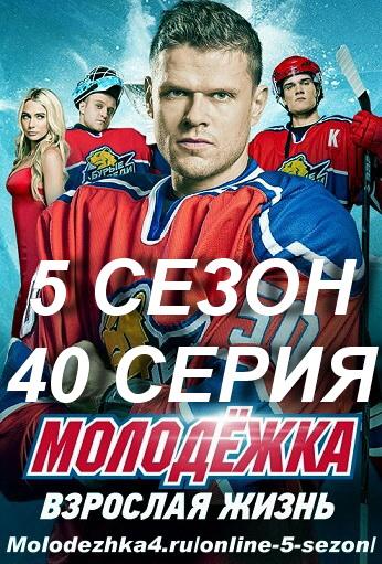 Новая Молодежка 5 сезон 40 серия онлайн