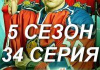 Молодежка 5 сезон 26 серия постер