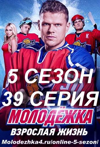 Молодежка 5 сезон 39 серия