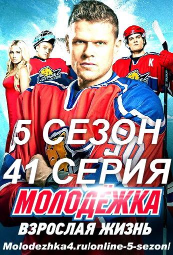 Молодежка постер 213 серии