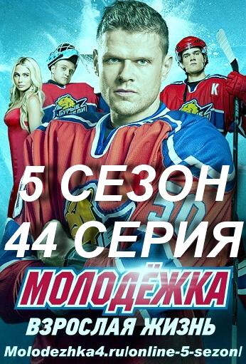 Молодежка 5 сезон 44 серия