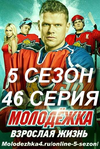 Постер 46 серии 5 сезона