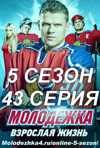 Постер 215 серии Молодежки