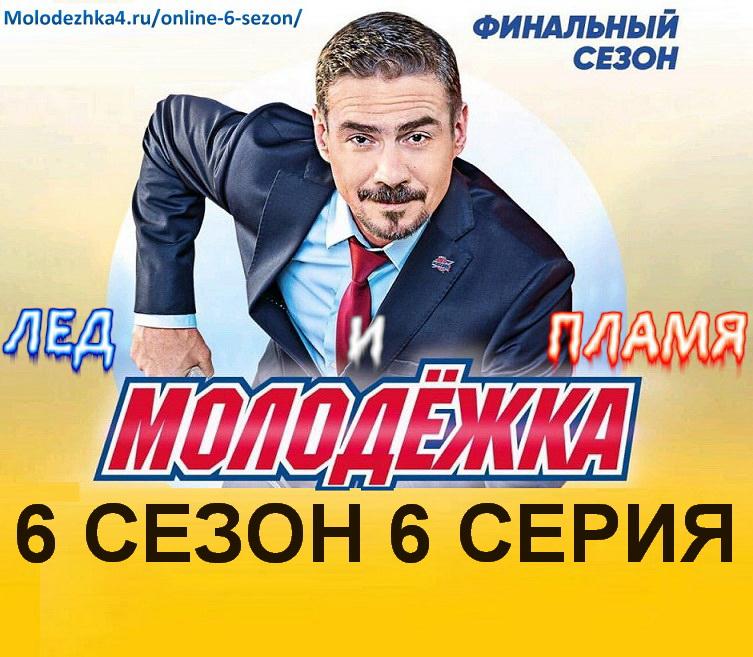 Молодежка 6 сезон постер