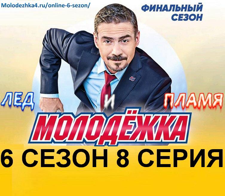Молодежка новая 8 серия 6 сезон