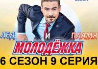 Молодежка 6 сезон 9 серия смотреть онлайн