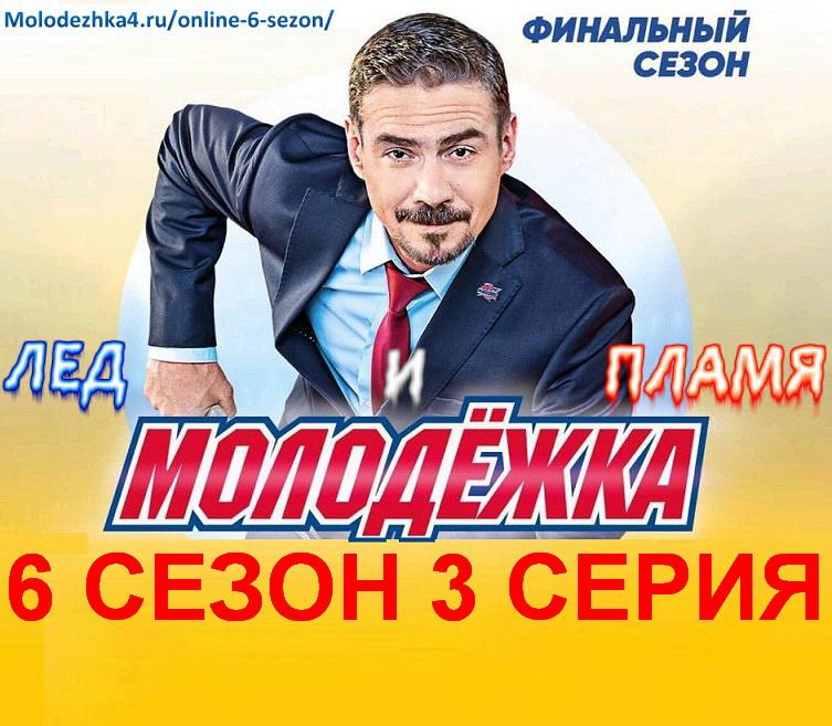 Постер сериала Молодежка 219 серия