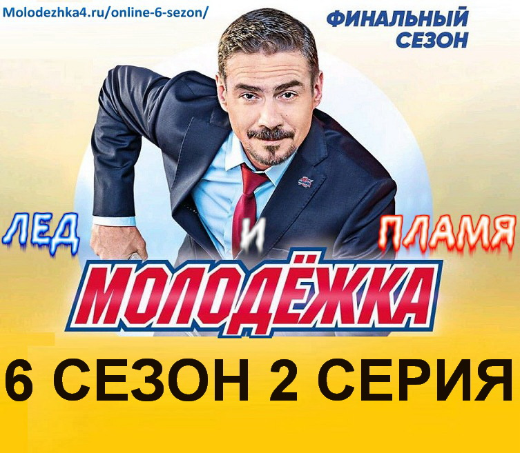 Молодежка 218 серия постер