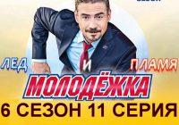 Молодежка 6 сезон 11 серия постер