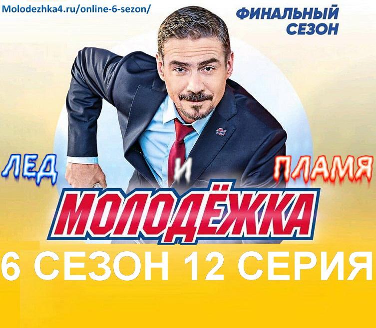 Молодежка 228 серия постер