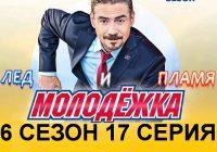 Молодежка 6 сезон 17 серия онлайн