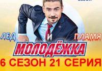 Молодежка 6 сезон 21 серия постер