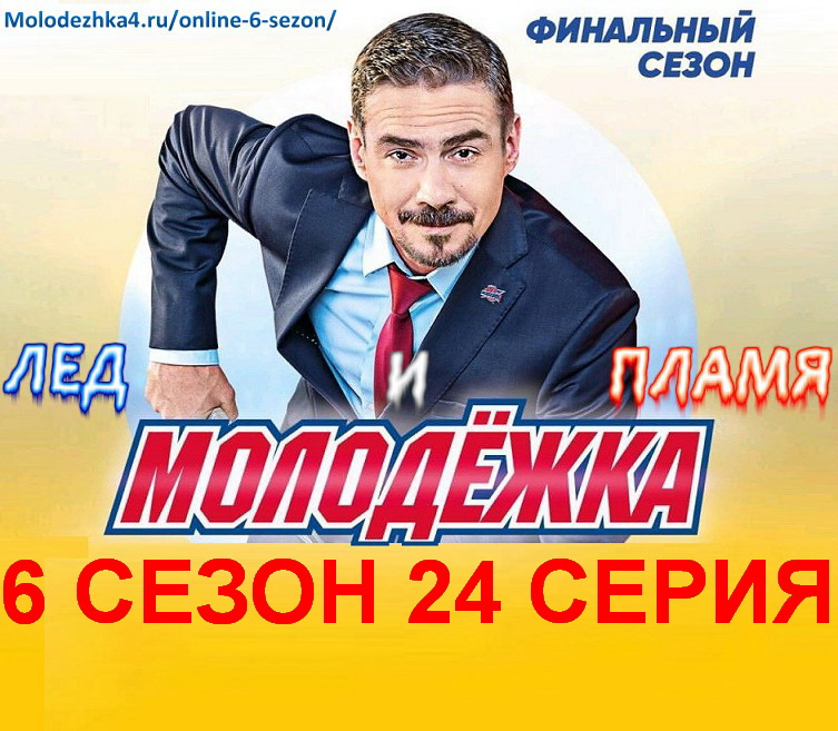 Молодежка 240 серия постер